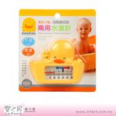 【嬰之房】PiyoPiyo黃色小鴨 兩用水溫計