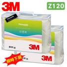 【限時下殺】3M 新絲舒眠  Z120 涼夏被 標準雙人 可水洗 棉被 保暖 透氣 抑制塵蟎【量販2入】