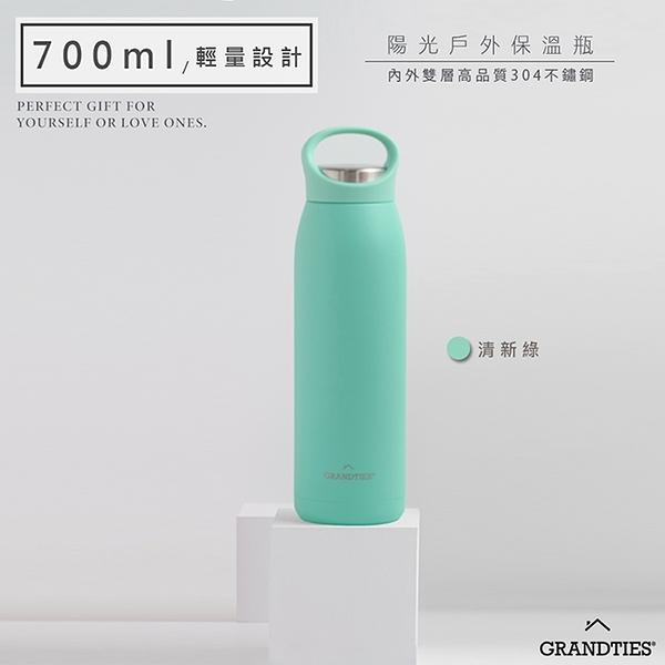 美國【GrandTies】手提式700ML真空不鏽鋼保溫瓶/保溫杯(清新綠)保冷/保溫
