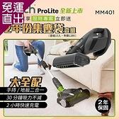 Gtech 小綠 ProLite 極輕巧無線除蟎吸塵器-贈兩年份集塵袋 大全配【免運直出】