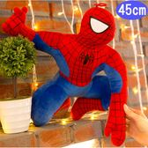 漫威英雄蜘蛛人絨毛娃娃玩偶蹲姿45公分 45-00158【77小物】