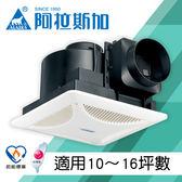 阿拉斯加  換氣/排風扇 大風地-768/豪華型-220V