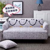 高彈力萬用 開心果彈性沙發套-1人座 (贈同款抱枕套x1) 沙發套 沙發罩 椅套 全包