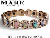 【MARE-316L白鋼】系列:橢型 七彩鮑貝(爪鑲鑽玫瑰金)  款