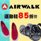 AIRWALK運動鞋85折↘