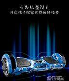 雷龍手提兩輪電動平衡車兒童成人雙輪智能遙控體感代步漂移扭扭車igo依凡卡時尚