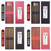 雞翅木筷子家用實木套裝家庭裝10雙無漆無蠟紅木質快子