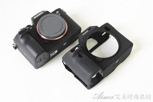 索尼A73 A7RM3 A7R3 III A73 A7M3 A7III微單相機硅膠套 保護皮套艾美時尚衣櫥