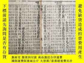 二手書博民逛書店罕見古籍散頁《大雅》九Y375074