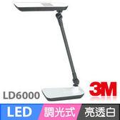 展示機出清!! 3M 58° 博視燈 調光式LED檯燈 LD-6000_ LD6000-WH 亮透白 ★台灣製造品質有保障