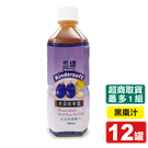 惠幼 黑棗濃縮精華露(黑棗汁) 360mlX12罐(小朋友適用) 專品藥局【2005626】