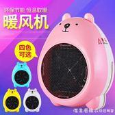 小型暖風機迷你暖風扇家用兒童取暖器桌面卡通創意烘手發熱電熱扇 igo漾美眉韓衣