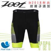 Zoot-2018限定款- 炫彩9吋碳離子TT鐵人褲-男