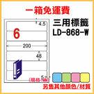 免運一箱 龍德 longder 電腦 標籤 6格 LD-868-W-A  (白色) 1000張 列印 標籤 雷射 噴墨  出貨 貼紙