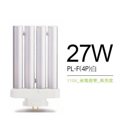 Philips飛利浦 PL-F燈管27W白光【愛買】