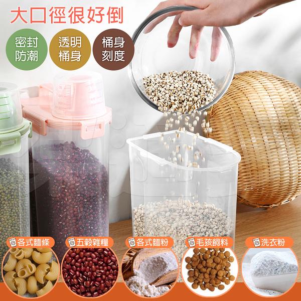 【2.5L】升級四密封扣米桶 密封罐 飼料罐 保鮮罐 01628 隨機出貨