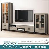 《固的家具GOOD》866-2-AA 麥德爾灰橡色10尺高低櫃組/電視櫃/展示櫃【雙北市含搬運組裝】