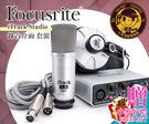 【小麥老師樂器館】Focusrite iTrack Studio Pack 【T235】錄音介面 套裝組