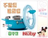 麗嬰兒童玩具館~美國NUBY專櫃-#304不銹鋼吸盤碗(猴子藍/兔子粉)