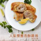 【屏聚美食】人氣懷舊香酥雞捲10條組(約90g±10%/條)
