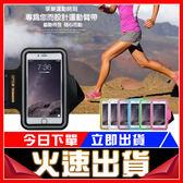 [現貨快出] oppo f1 手機運動跑步臂包 臂帶 運動手臂套 臂帶 收納包 iPhone 6/6s/7/8 plus 手機殼