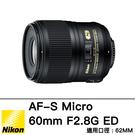 [分期0利率] Nikon AF-S Micro 60mm f/2.8 G ED 總代理國祥公司貨 德寶光學 微距定焦 大光圈