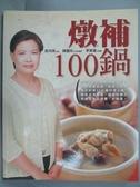 【書寶二手書T8/餐飲_XHB】燉補100鍋_郭月英