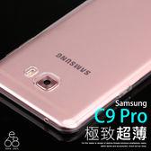 超薄 透明殼 三星 C9 Pro C9000 6吋 手機殼 TPU 軟殼 保護殼 清水套 無掀蓋 裸機感