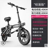 斯洛克新國標折疊電動自行車鋰電池代步代駕電瓶助力車小型電動車 安雅家居館