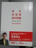 【書寶二手書T2/廣告_OTZ】設計就是要解決問題:佐藤可士和的創意思考術_佐藤可士和