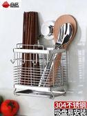 筷子筒不銹鋼掛式筷子收納盒廚房家用多功能瀝水創意防霉筷籠子架 9號潮人館