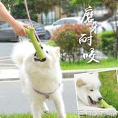 寵物狗狗玩具拉布拉多金毛大型犬耐咬磨牙棒大狗橡膠狗狗用品玩具 至簡元素