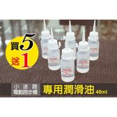 【X-BIKE 晨昌】迷你跑步機/電動跑步機 專用潤滑油_40ml(買5送1 共6入)