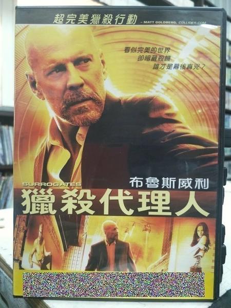 挖寶二手片-Y15-073-正版DVD-電影【獵殺代理人】-布魯斯威利
