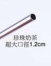 49元--304不鏽鋼12mm-珍珠奶茶吸管