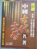 【書寶二手書T1/文學_IIT】速讀 中國古代文學名著_汪龍麟