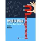 管理學概論(5版)
