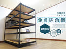 黑色免螺絲角鋼架 (3x7x6_5層) 倉儲架 衣櫥架 檔案架 螢幕架【空間特工】B3070652