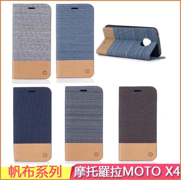 【陸少】帆布系列 摩托羅拉 MOTO X4 手機殼 支架 插卡 翻蓋 摩托 x4 保護套 手機外殼 5.2吋 保護殼