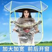 機車遮陽遮雨棚電動車雨棚遮陽傘防曬