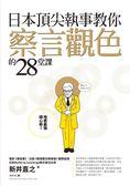 (二手書)日本頂尖執事教你察言觀色的28堂課