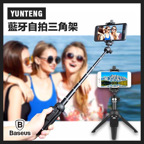 YUNTENG雲騰 YT-9928 三角架自拍桿 手機遙控 藍芽遙控 自拍必備