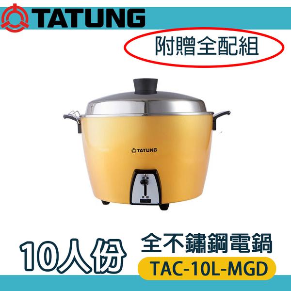 【附贈全配組】TATUNG 大同【10人份】304全不鏽鋼電鍋 TAC-10L-MGD 限定款 多功能 電鍋