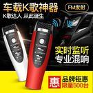 汽車載監聽混響電容話筒FA00010『時尚玩家』