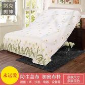 防塵罩家具 家具防塵布蓋布遮塵布蓋沙發的防塵布大擋灰布罩蓋床的防塵罩【父親節禮物】