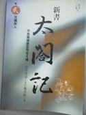 【書寶二手書T7/一般小說_OQU】新書太閣記2-天機與人_戴佳依, 吉川英治