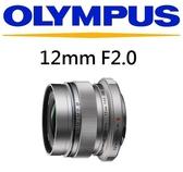 名揚數位 Olympus M12mm F2.0 EW-M1220 / M.ZUIKO 12mm 大光圈 元佑公司貨 (分12.24期) 新春活動價(02/29)