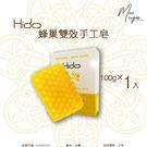 【Miss.Sugar】Hido蜂巢雙效手工皂100g/顆