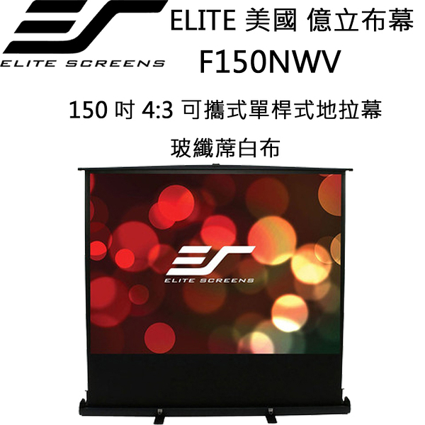 Elite Screens 美國 億立 布幕 【 F150NWV 】 150吋 4:3 可攜式單桿式地拉幕 玻纖蓆白布*