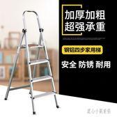 折疊梯 爬梯家用折疊五步梯鐵梯簡易梯子加厚室內小梯子不銹鋼 nm10806【甜心小妮童裝】